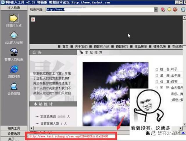 黑客如何进行网站入侵实战教程