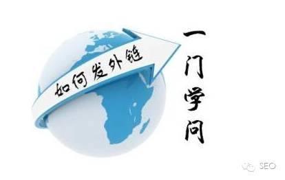 新网站seo优化中的外链建设思路