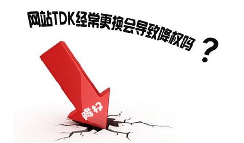 网站修改TDK会受到什么影响