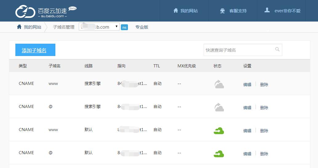 广西seo培训第二步:域名解析到新的IP上