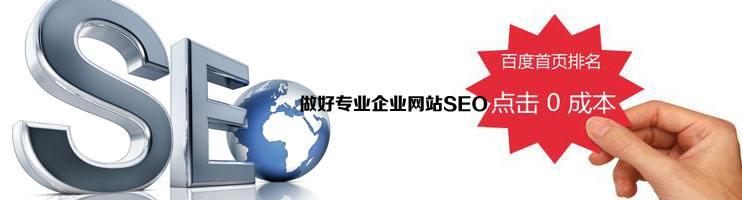 普通企业站的seo优化策略