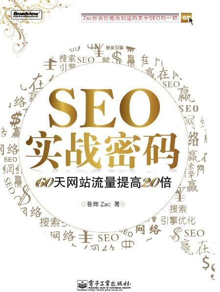 seo每天一贴:没有内容的网站怎么做seo?