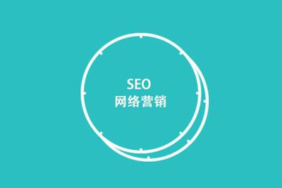 SEO属于技术还是营销?
