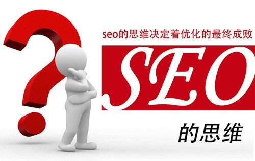 SEO搜索引擎优化、网站关键词选择与技巧