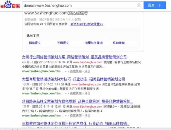 SEO实战干货:揭秘内页快速收录排名