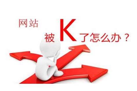 网站如何避免被K,网站被K多久才能恢复?