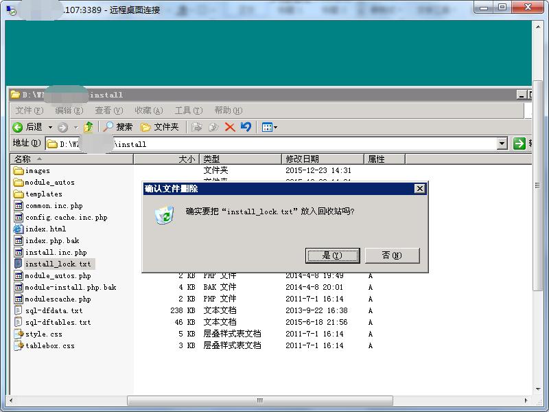 广西seo培训第三步:删除锁定文件