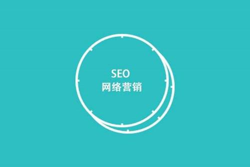 网站SEO推广文案写作技巧