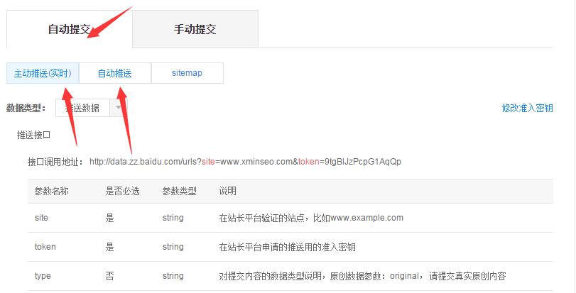 链接提交工具让新网站快速收录