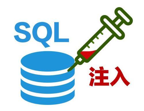 SQL注入竟然把我们的系统搞挂了,如何防止sql注入?