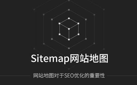 Sitemap网站地图对于SEO优化的重要性