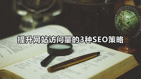小型企业提升网站流量的3种SEO策略