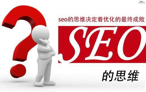 seo是互联网哪个岗位