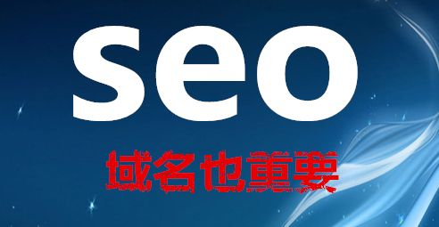 SEO入门基础之域名解析15个相关知识