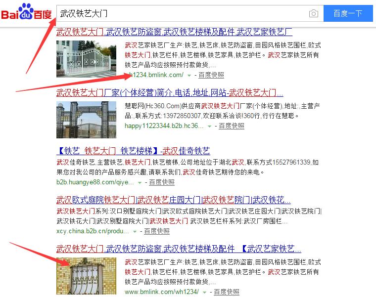 B2B网站关键词排名效果