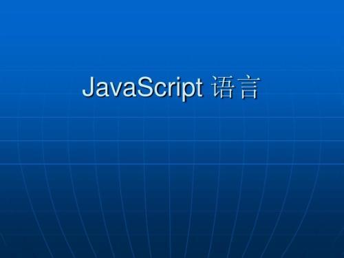 伤害网站seo的javascript技术