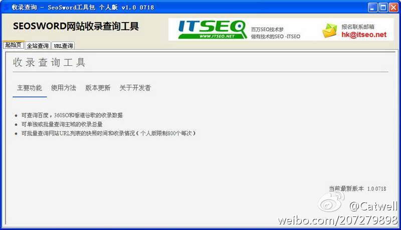 seo怎样查询网站收录