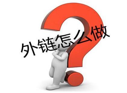 SEO外链应该怎么优化、怎么发外链?