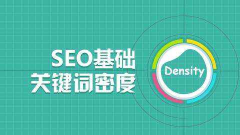 SEO优化基础,如何控制网站关键词密度