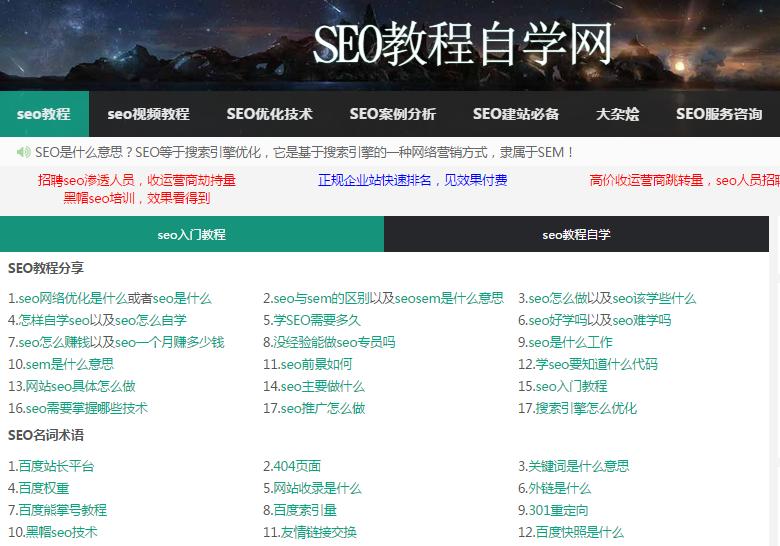 网站seo必备html代码