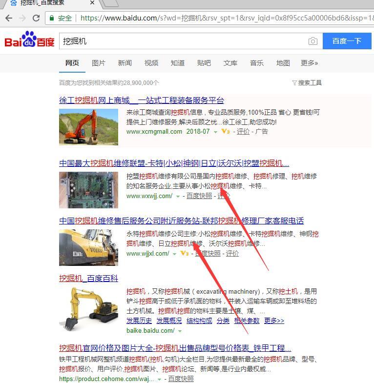 挖掘机网站seo培训案例