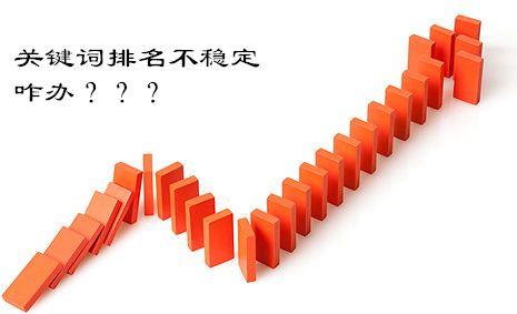 晋江seo解答关键词排名上不去怎么办的解决方法