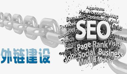 推荐 外链对网站排名的作用及影响