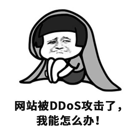 DDoS攻击与CC攻击的区别