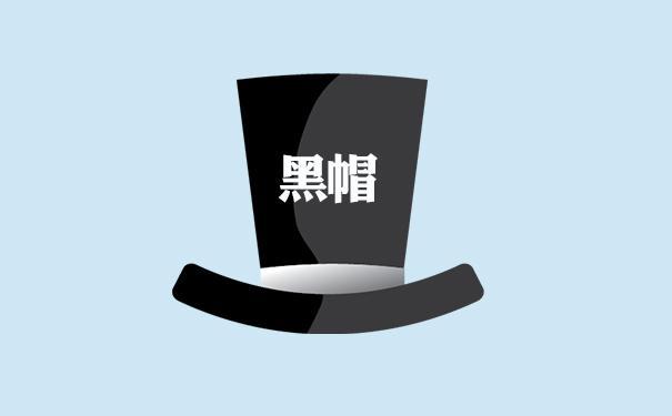 黑帽SEO作弊方法之隐藏文字