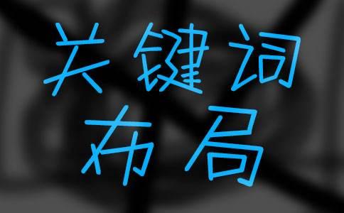上海seo培训:如何做好关键词布局?