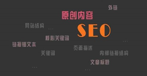 SEO推广软文营销文章质量判断标准