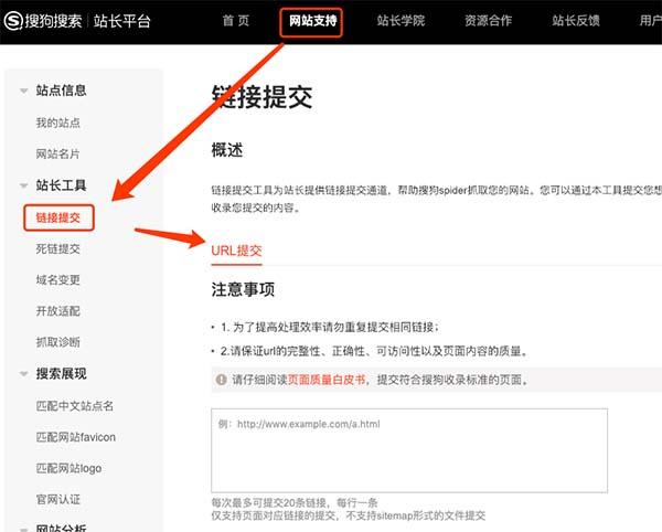 全网搜索引擎网站收录提交入口汇总