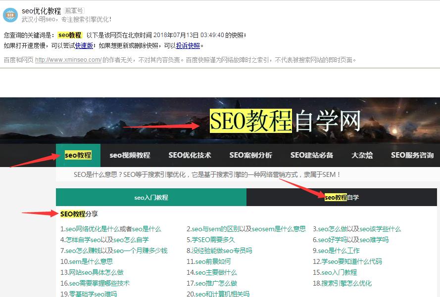 前端网站seo方法