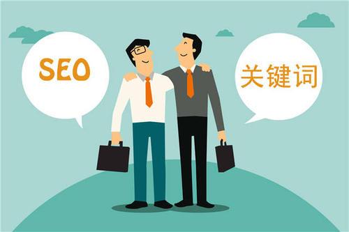 影响网站SEO关键词排名有哪些因素