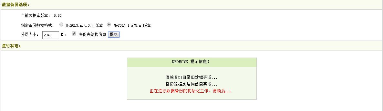 广西seo培训教程第一步:备份数据库