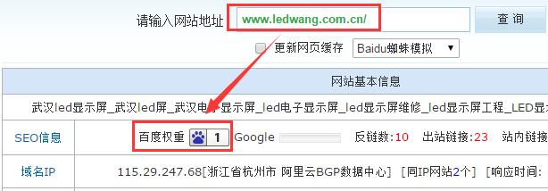不到40天将一个降权网站200以上指数关键词优化到百度首页