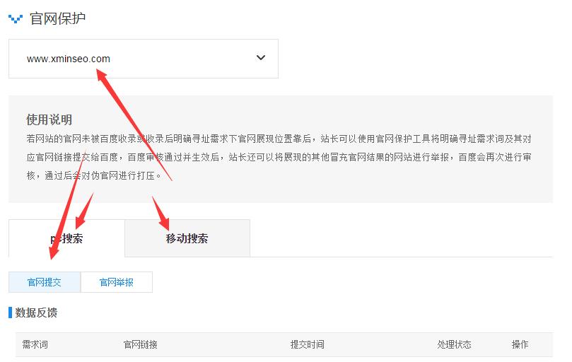 官网保护工具的申请说明