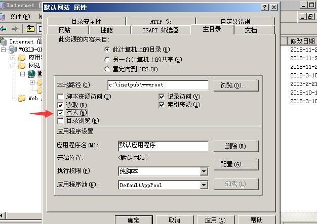 Web服务器软件之IIS漏洞解析