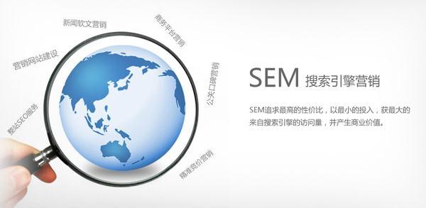 SEM托管公司都有哪些服务内容?