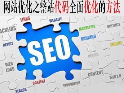 杭州seo培训归纳网站代码和标签优化的方法