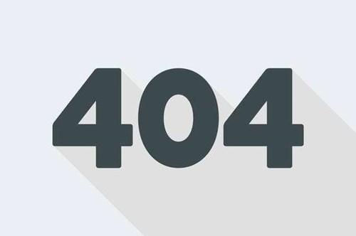 网站404页面对SEO优化的影响及作用