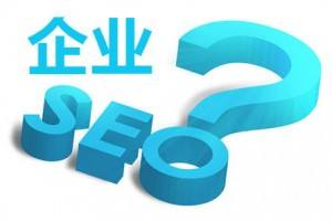 驻马店seo教程:怎么选择seo外包公司?