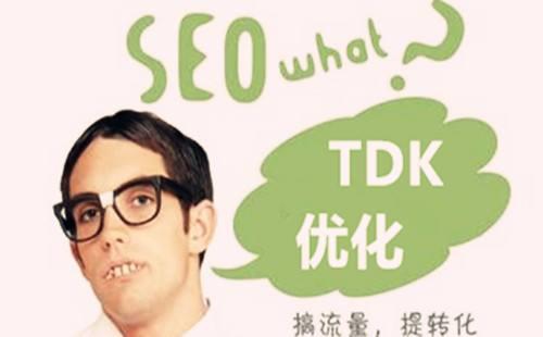 SEO中TDK是什么意思,该如何设置TDK?
