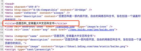 百度搜索网页标题规范