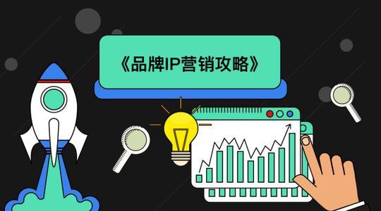 品牌IP营销攻略,从种草到打造IP