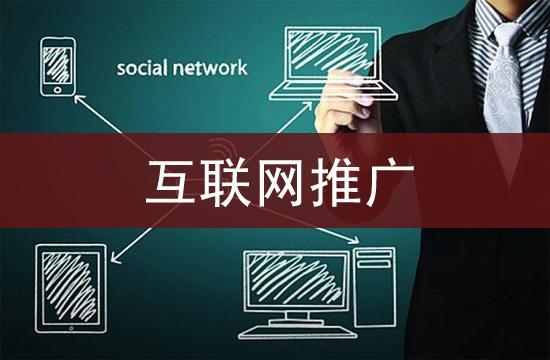 盘点网络营销的主要方式及利弊分析
