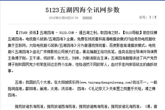 泰州seo:举例网站内容被黑