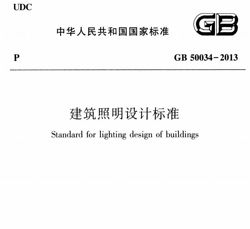 国标最新版|GB 50034-2013建筑照明设计标准 资料下载