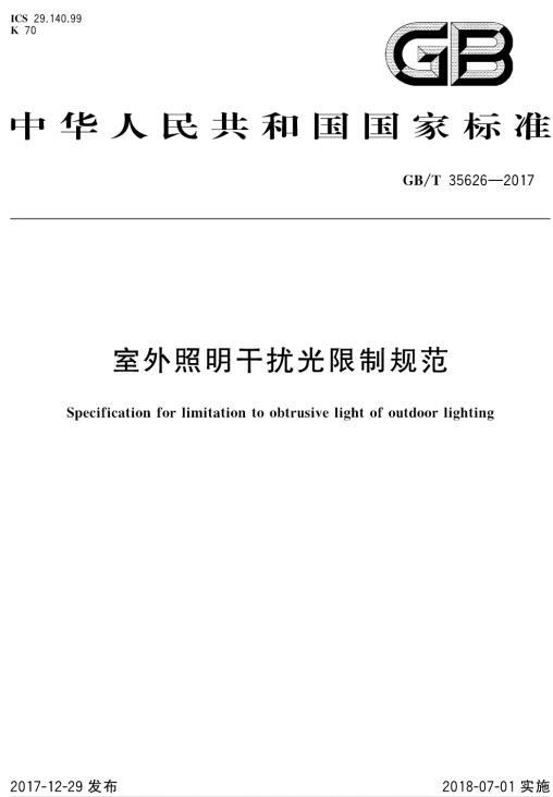 国标最新版 GB/T 35626-2017 室外照明干扰光限制规范