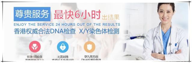 香港验血鉴定男女什么时候可以拿结果 (给想去